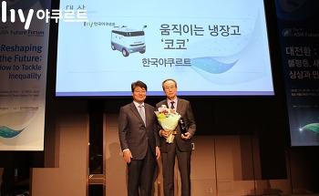 한국야쿠르트 코코, 2018 휴먼테크놀로지어워드 대상 수상