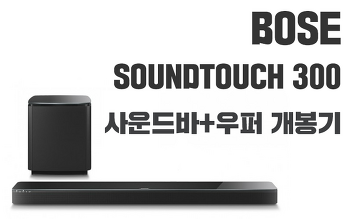 BOSE SOUNDTOUCH 300, 보스 사운드바300+우퍼 개봉기