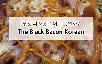 푸켓 피자헛은 어떤 맛일까? 더 블랙 베이컨 코리안(The black bacon Korean)