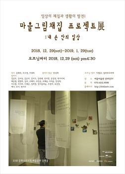 [전시중] 마을그림채집 프로젝트 展