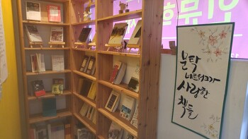 공동체를 꿈꾸는 이들의 커리큘럼, 문탁넷이 사랑한 책들