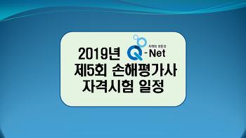 2019년 제5회 손해평가사 자격시험 시행일정