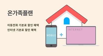 [결합할인] '온가족플랜' 상품 소개