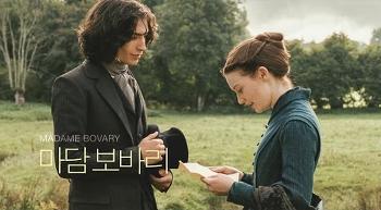 마담 보바리 영화 리뷰 - 치명적인 유혹의 끝