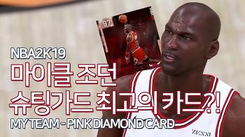 NBA2K19 MYTEAM 마이클조던(Michael Jorean) 마이팀 핑크다이아몬드 카드 후기