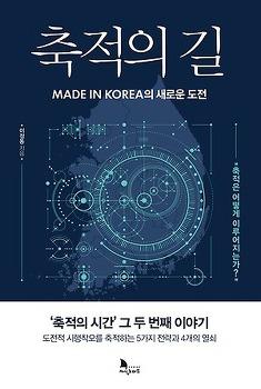 [이정동] 축적의 길 - MADE IN KOREA의 새로운 도전