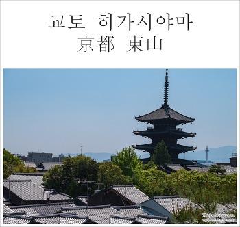 [2018교토(3)] 교토의 얼굴 히가시야마(1)
