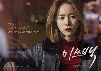 영화 미쓰백(Miss Baek) 후기, 결말, 줄거리