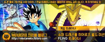 [슈퍼 드래곤볼 히어로즈 월드 미션] Super Dragon Ball Heroes World Mission v1.0 트레이너 - FLiNG +11 (한국어버전)