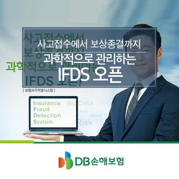 사고접수에서 보상종결까지 과학적으로 관리하는 IFDS 오픈 (보험사기적발시스템)