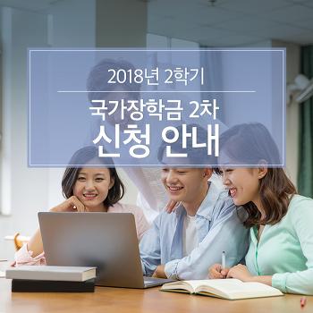 2018년 2학기, 국가장학금 2차 신청 안내