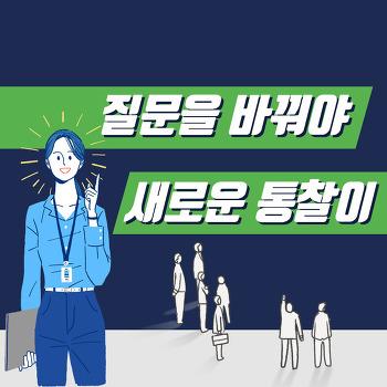 [비즈니스모델 혁신] SM, JYP, YG 엔터테인먼트 기업은 어떻게 위기를 극복했는가? | 질문을 바꿔야 새로운 통찰이 나온다