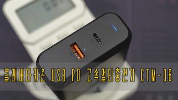 클레버타키온 USB PD 고속멀티 충전기 CTM-06