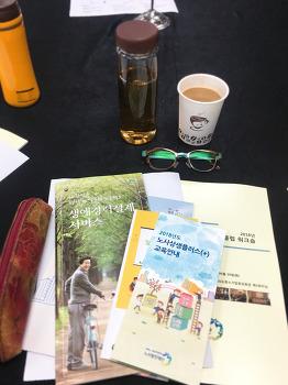 2018 일터혁신 파트너스 워크숍