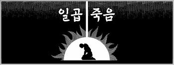 칼둔의 보물 - 일곱 죽음