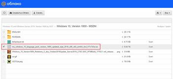 윈도우 10 언어팩 - Windows 10 October 2018 Update(1809 RS5) 17763.1 All Languages packs