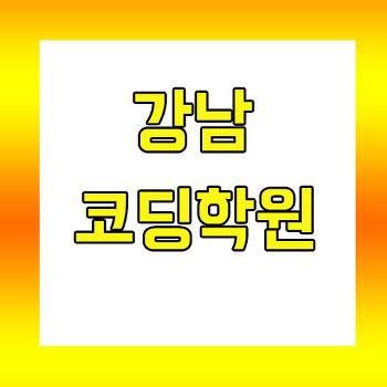 강남 코딩학원 어린학생도 , IT비전공생도 가능한곳!