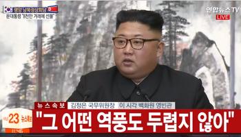 '평화협정 체결' 대 '미래핵 폐기 공정'