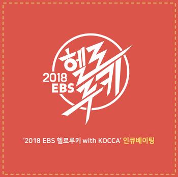 [2018 EBS 헬로루키 with KOCCA] 헬로루키 인큐베이팅