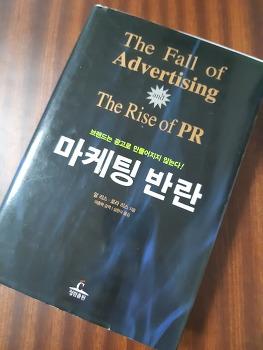 미디어 산업과 마케팅에 대하여 - feat. <마케팅 반란> 북 리뷰