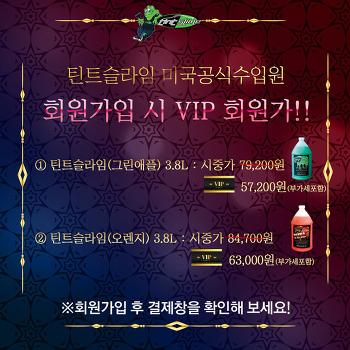 틴트슬라임 썬팅 시공제 회원가입시 할인!!