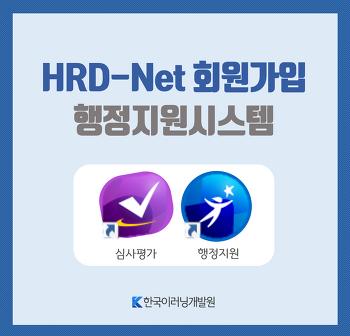 HRD-Net 훈련기관 교강사 증빙서류 제출 방법 (행정지원시스템)