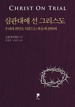 [기독교 신간] 심판대에 선 그리스도