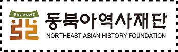 교육부 산하 공공기관 동북아역사재단