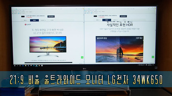 LG 울트라와이드 모니터 34WK650 1부 - 개봉기 -
