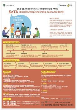 MTA Korea와 성균관대가 함께하는 SeTA 참가자 모집 (~3.7)