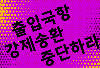 [난민법 5주년] 강제송환 중단하라!