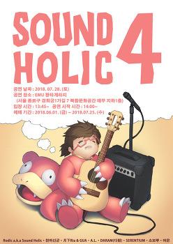 [공연추천] 2년만에 돌아온 서브 컬쳐 음악공연 '사운드홀릭4 (2018.7.28)'