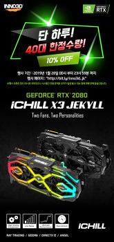 [할인행사]INNO3D ICHILL 지포스 RTX 2080 JEKYLL
