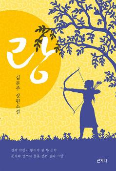 [이데일리] 신라시대 '원화'에 감춰진 여성의 활약 - 역사소설『랑』