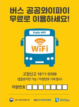전국 4200대 시내버스 5월 1일부터 '무료 와이파이' 이용 가능