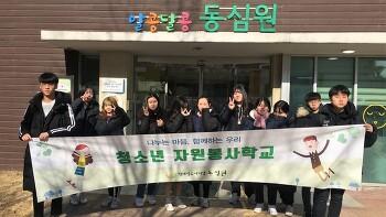 2019년 동계 청소년 자원봉사학교