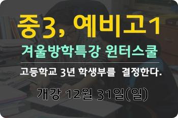 중3, 예비고1 겨울방학특강 윈터스쿨이 고등학교 3년 학생부를 결정한다.