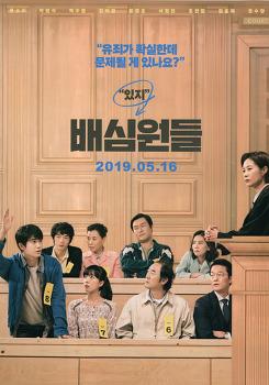 배심원들 (2019) 시사회