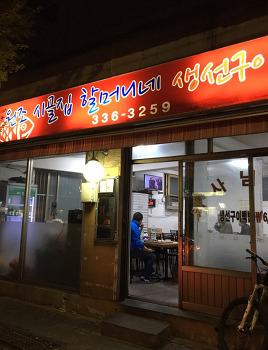 기사식당 맛집 연남동 밥집 데이트 코스 생선구이 추천