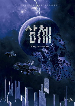 문화혁명과 SF의 상상력 '삼체'
