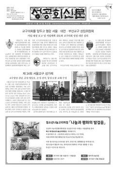 성공회신문 제929호