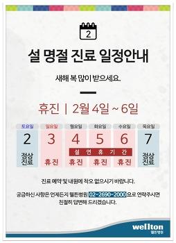 [웰튼병원 진료일정] 2월 설 명절 휴진 안내