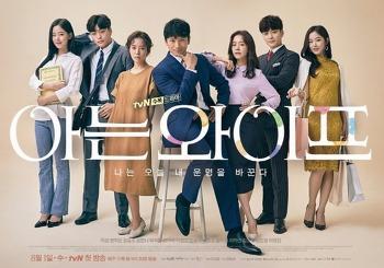 [한드추천] 완결드라마 로맨틱드라마. 아는 와이프
