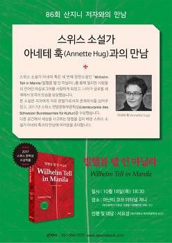 [행사알림]『빌헬름 텔 인 마닐라』의 저자, 스위스 소설가 아네테 훅 작가와의 만남