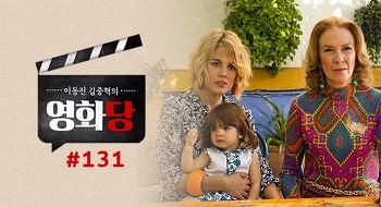 이동진, 김중혁의 영화당 131회 페드로 알모도바르의 감동적인 모성 드라마 <내 어머니의 모든 것>, <줄리에타>