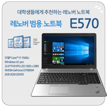 15인치 가성비 대학생을 위한 범용 노트북 추천 레노버 ThinkPad E570 -20H5A038KR  할인 코드로 저렴하게 ..