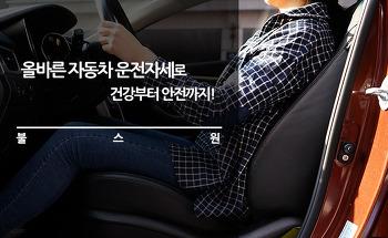 올바른 자동차 운전자세로 건강부터 안전까지!