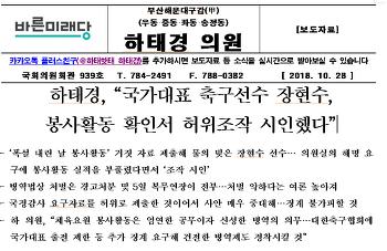 [장현수 봉사활동] [장현수 조작인정] 봉사활동 확인서 허위조작 시인 국가대표 축구선수 장현수