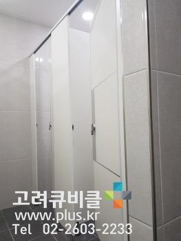 HPL 화장실칸막이 큐비클_서울 종로