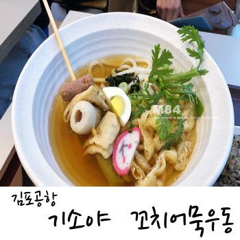 김포공항맛집 : 기소야 우동 후기